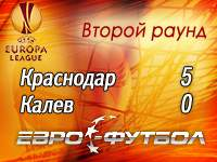"""Краснодар"" разгромил ""Калев"" с общим счётом 9:0"