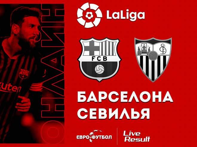«Барселона» разгромила «Севилью» на своем поле