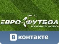 Новая группа Евро-футбол.ру Вконтакте.
