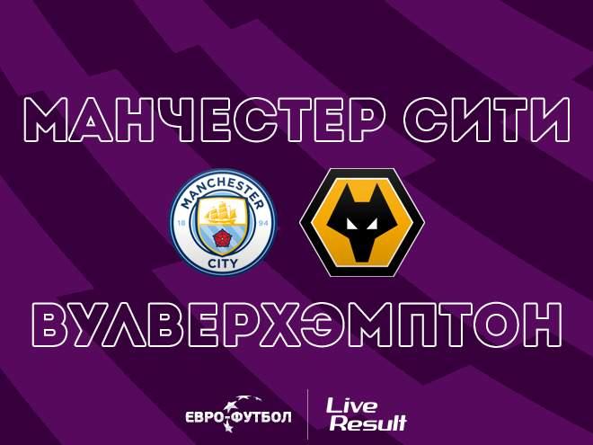 «Манчестер Сити» - «Вулверхэмптон» - 0:2 (завершён)
