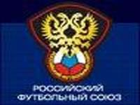 РФС утвердил состав Бюро Исполкома и Комитета по этике