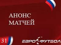 Анонс субботних матчей 31-го тура чемпионата России