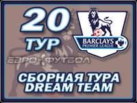 Символическая сборная 20-го тура чемпионата Англии