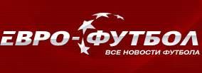 Евро-Футбол.ру переехал на новый сервер!