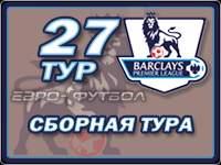 Символическая сборная 27-го тура чемпионата Англии