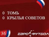 """Безголевая ничья """"Томи"""" и """"Крылья Советов"""""""