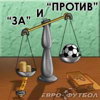 За и Против: возможные новички российских клубов. Часть первая