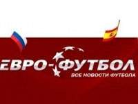 "Установлен новый рекорд посещаемости ""Евро-футбол.ру"""