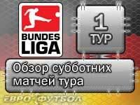 Полный обзор субботних матчей первого тура Бундеслиги