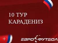 Карадениз - лучший футболист 10-го тура чемпионата России
