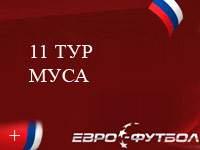 Муса - лучший футболист 11-го тура чемпионата России