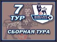 Символическая сборная 7-го тура чемпионата Англии
