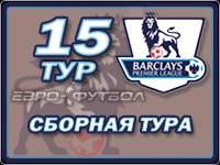 Символическая сборная 15-го тура чемпионата Англии