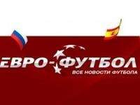 """Итоги футбольного года по версии журналистов сайта """"Евро-футбол.ру"""""""