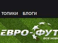 Блоги на Евро-Футболе