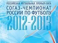 Первые матчи после зимних каникул: чемпионат России возвращается!