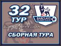 Символическая сборная 32-го тура чемпионата Англии
