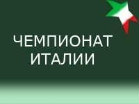 """""""Интер"""" дома крупно уступил """"Лацио"""""""