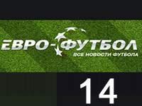 """Евро-футбол.ру"" - 14 лет!"