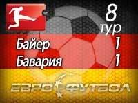"""Гроссмейстерская ничья """"Байера"""" и """"Баварии"""""""