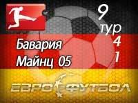 """""""Бавария"""" пропустила первой, но лихо разбила """"Майнц 05"""""""