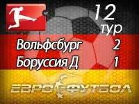 """Сенсация: гол Олича принёс """"Вольфсбургу"""" победу над """"Боруссией"""""""