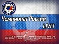 """""""Краснодар"""" - """"Локомотив"""" - 1:3 (окончен)"""