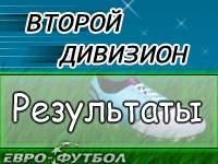 """Результаты матчей 33-го тура в зоне """"Юг"""""""