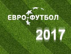 "18 лет ""Евро-футбол.ру"""