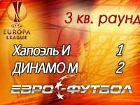 """""""Динамо"""" не без проблем пробилось в следующий раунд квалификации Лиги Европы"""