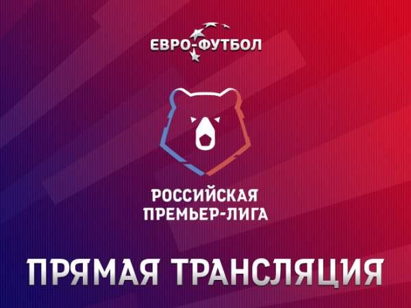 «Урал» - «Оренбург»: прямая трансляция, составы, онлайн - 1:2