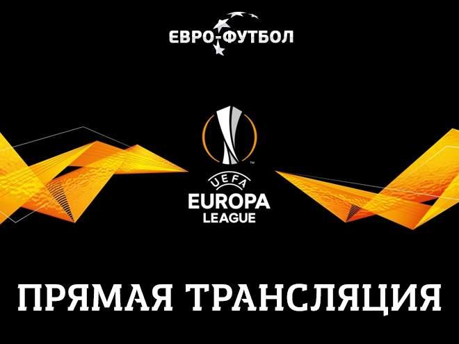 Копенгаген - Динамо Киев: где смотреть матч