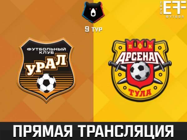 """""""Урал"""" - """"Арсенал"""" - 2:1 (закончен)"""