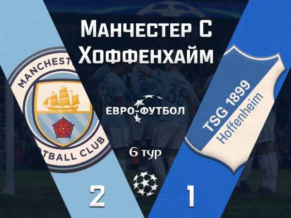 """""""Манчестер Сити"""" одержал волевую победу над """"Хоффенхаймом"""" и вышел в плей-офф с первого места"""
