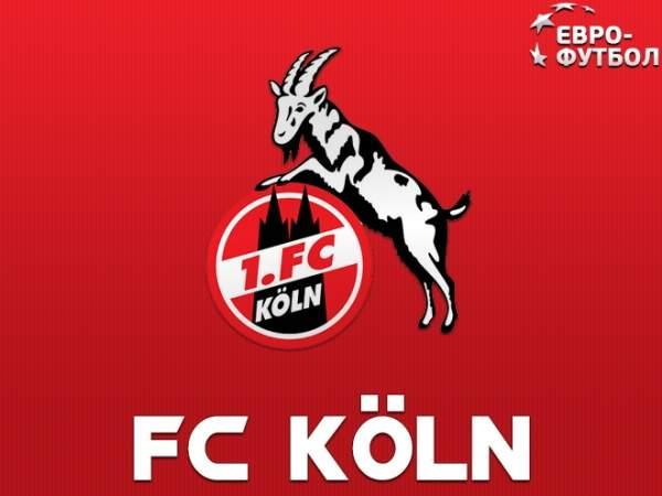 Прогноз на матч «Кёльн» - «Майнц»: кто окажется сильнее