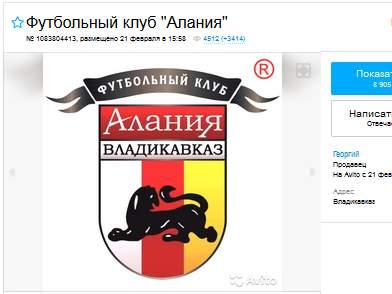 """Футбольный клуб """"Алания"""" можно купить на Авито"""