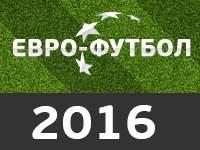"""17 лет сайту """"Евро-Футбол.ру"""""""