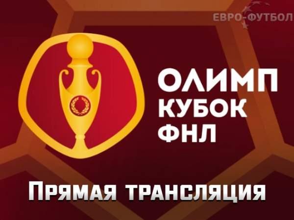 Тамбов - Урал: смотрите прямую видеотрансляцию
