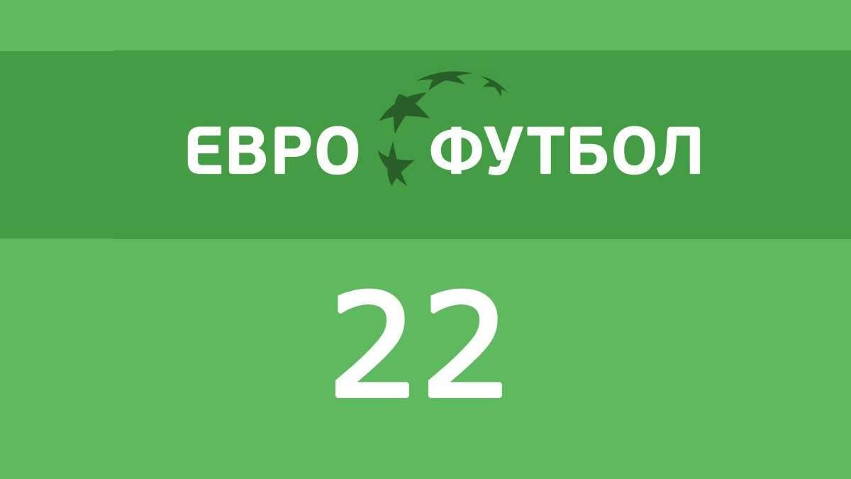 "Новая версия сайта ""Евро-футбол.ру"""