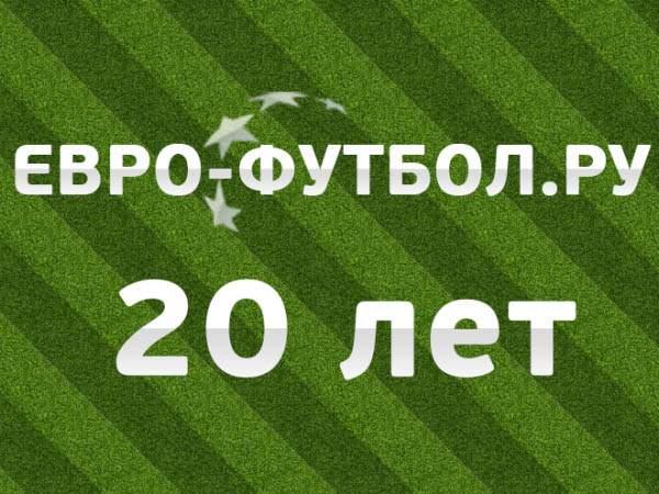 """20 лет сайту """"Евро-Футбол.Ру"""""""