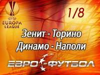 Российские и украинские клубы не смогут сыграть друг с другом в 1/8 финала Лиги Европы