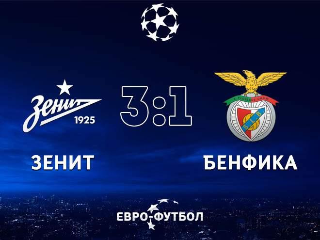 Брага: «Зенит» сделал хороший шаг к Лиге Европы»