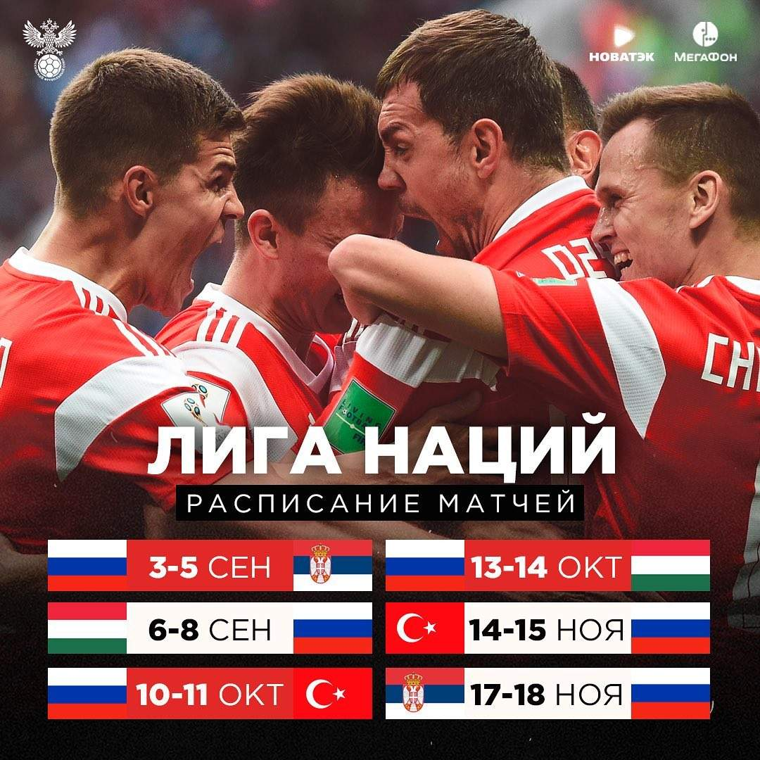 Опубликовано расписание осенних игр сборной России в Лиге наций