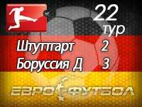 """Дортмундская """"Боруссия"""" одержала третью победу подряд"""