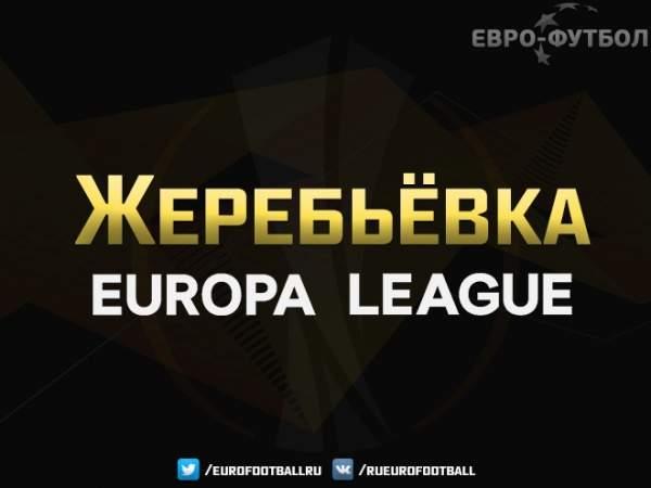 «Манчестер Юнайтед» и «Интер» узнали потенциальных соперников: жеребьёвка «финала восьми» Лиги Европы