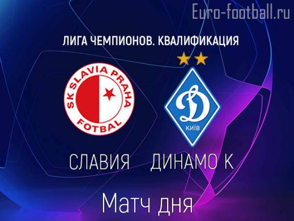 Киевское «Динамо» упустило победу над «Славией» вматче отбора Лиги чемпионов