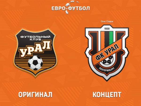 Как могли бы выглядеть эмблемы российских и европейских футбольных клубов