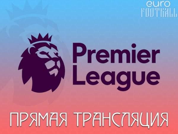 Лидс - Манчестер Сити: где смотреть матч