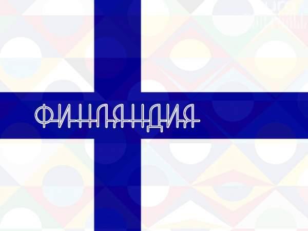 Сборная Франции неожиданно проиграла дома финнам