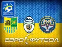 Как пережить зиму? 3 клуба, которые могут исчезнуть с футбольной карты Украины